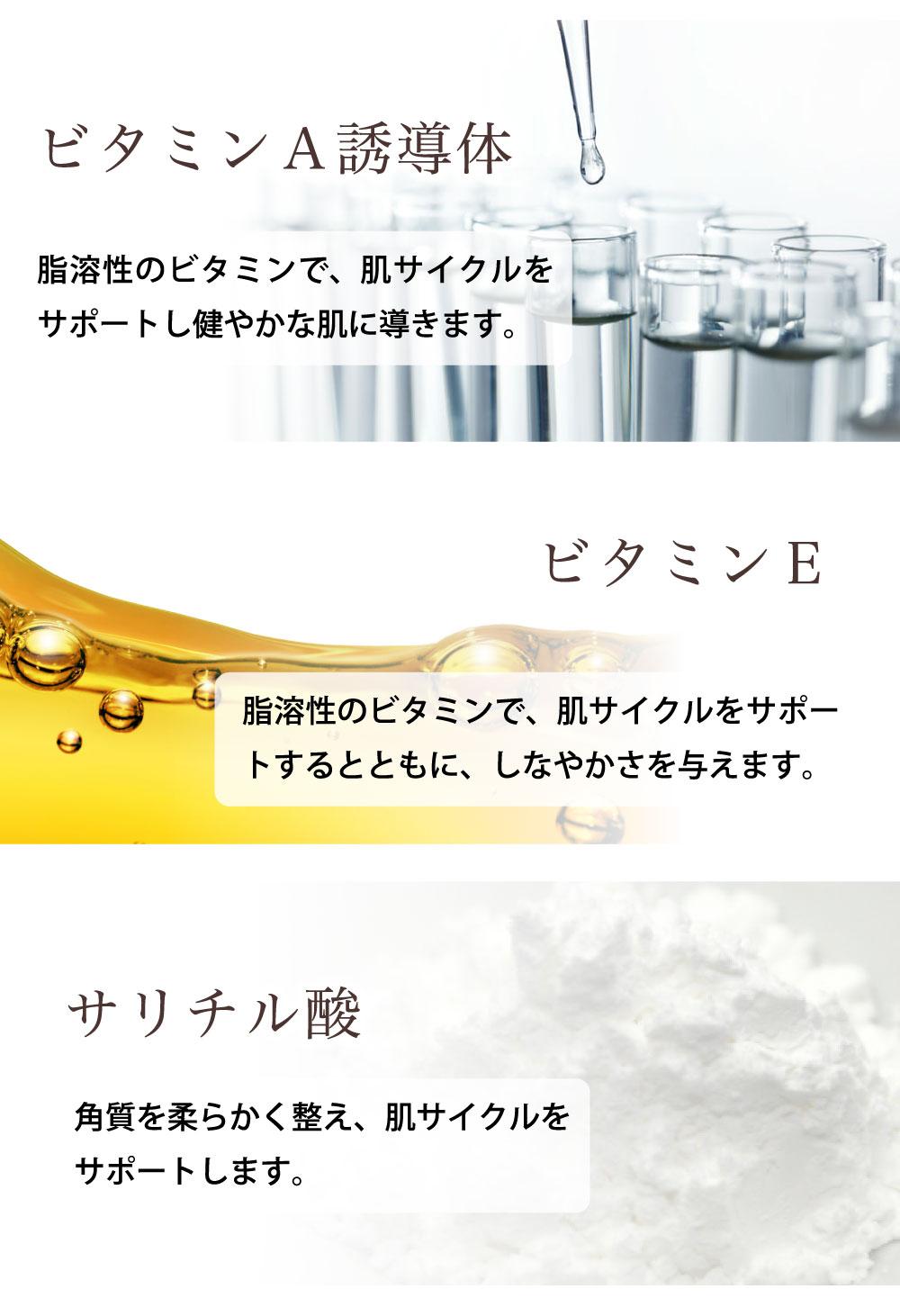 '厳選された美容成分!ビタミンA誘導体、ビタミンE、サリチル酸'