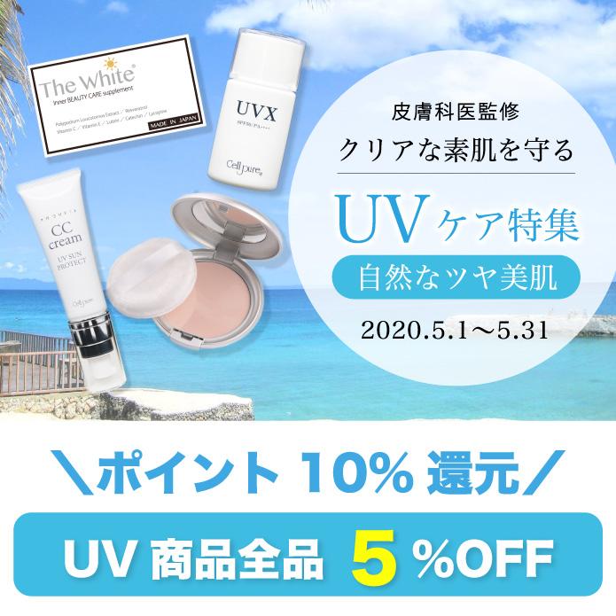 UVケアキャンペーン