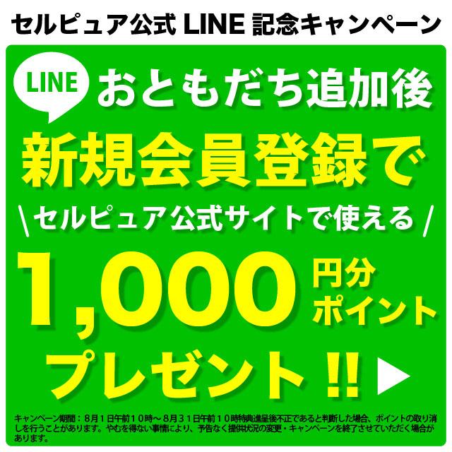 友だち追加で1000円分